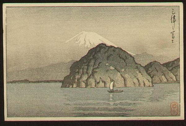 Not dated - Hasui, Kawase - Fuji, sea and boat