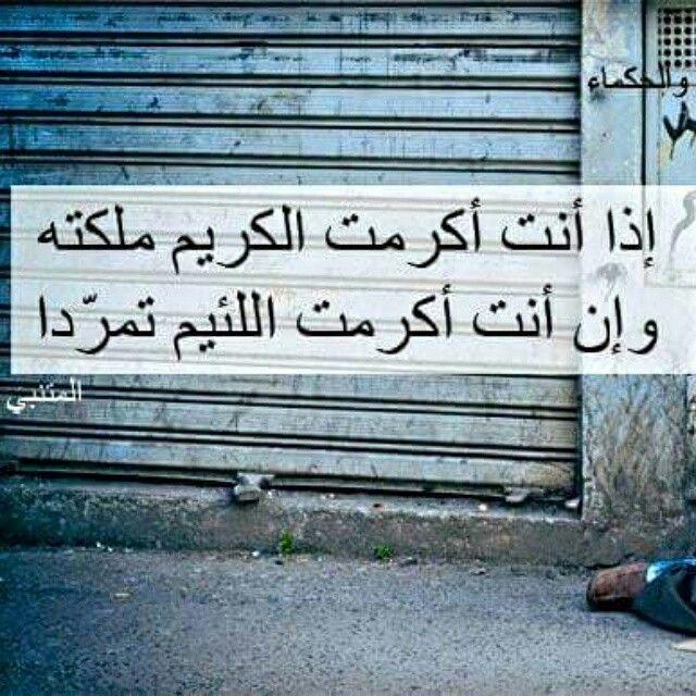 أبو الطيب المتنبي Poet Quotes Beautiful Prayers Arabic Words