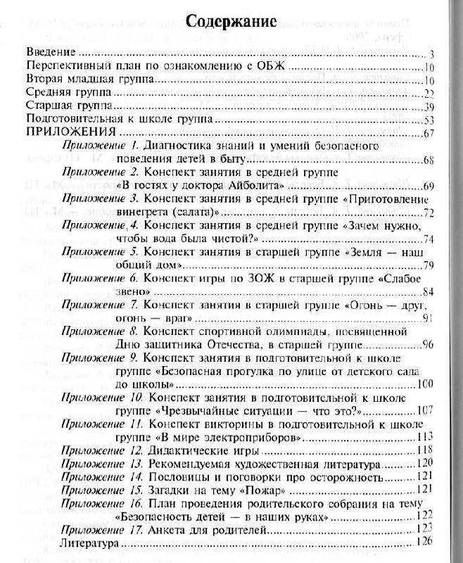 Spisivay.ru домашняя работа по русскому языку 6 класс с.и львова в.в львов