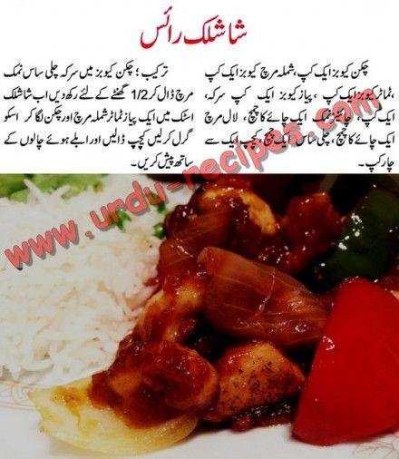 Shashlik rice recipe in urdu chinese shashlik recipe recipes i shashlik rice recipe in urdu chinese shashlik recipe forumfinder Image collections