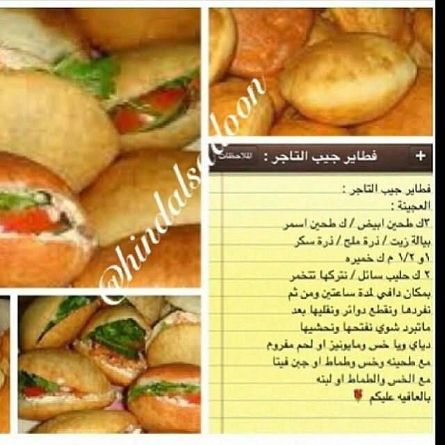 Pin By Sharifa Aladawi On مملحات فطائر و معجنات Arabic Food Food Receipes Recipes
