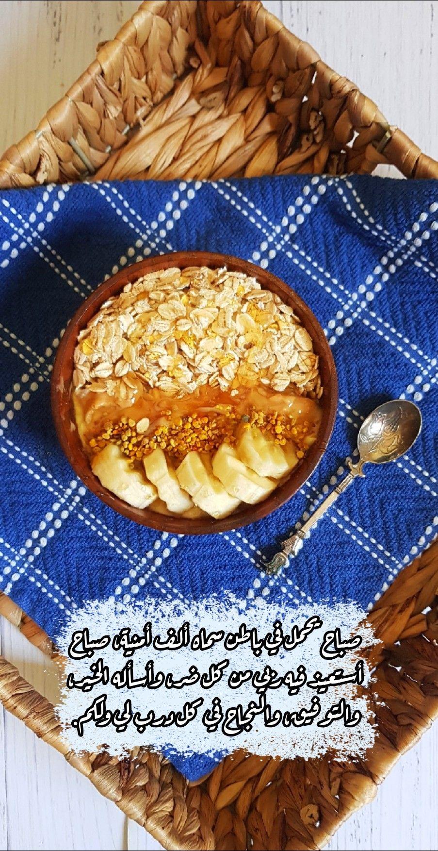 فطور صحى Healthy Breakfast Desserts Food Breakfast