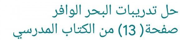 حل تدريبات البحر الوافر صفحة 13 من الكتاب المدرسي Math Arabic Calligraphy Calligraphy