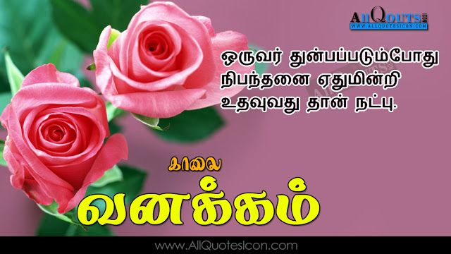 Tamil Good Morning Quotes Wshes Life Inspirational Thoughts Sayings