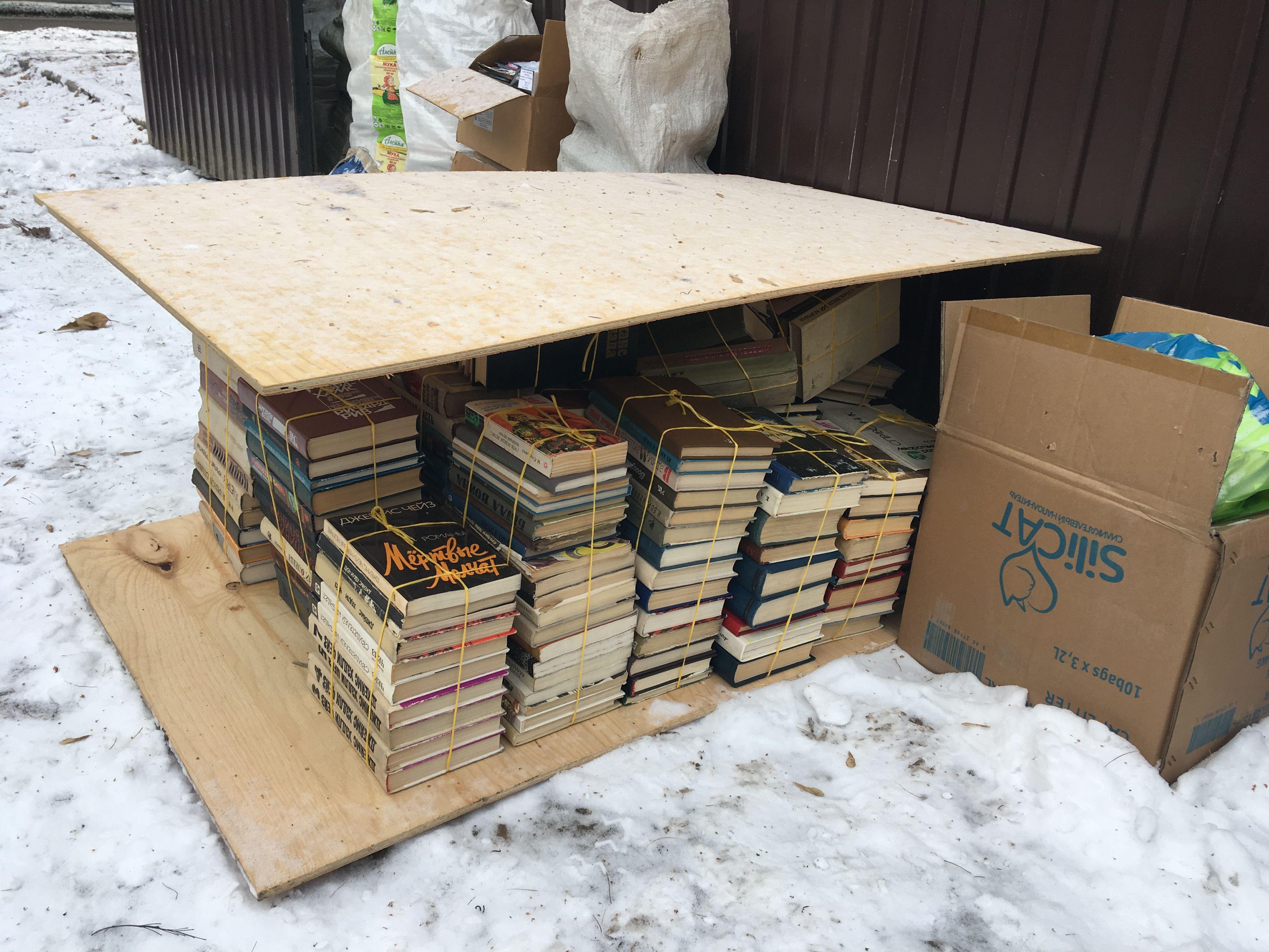 Книгам холодно и грустно, заберите их домой!