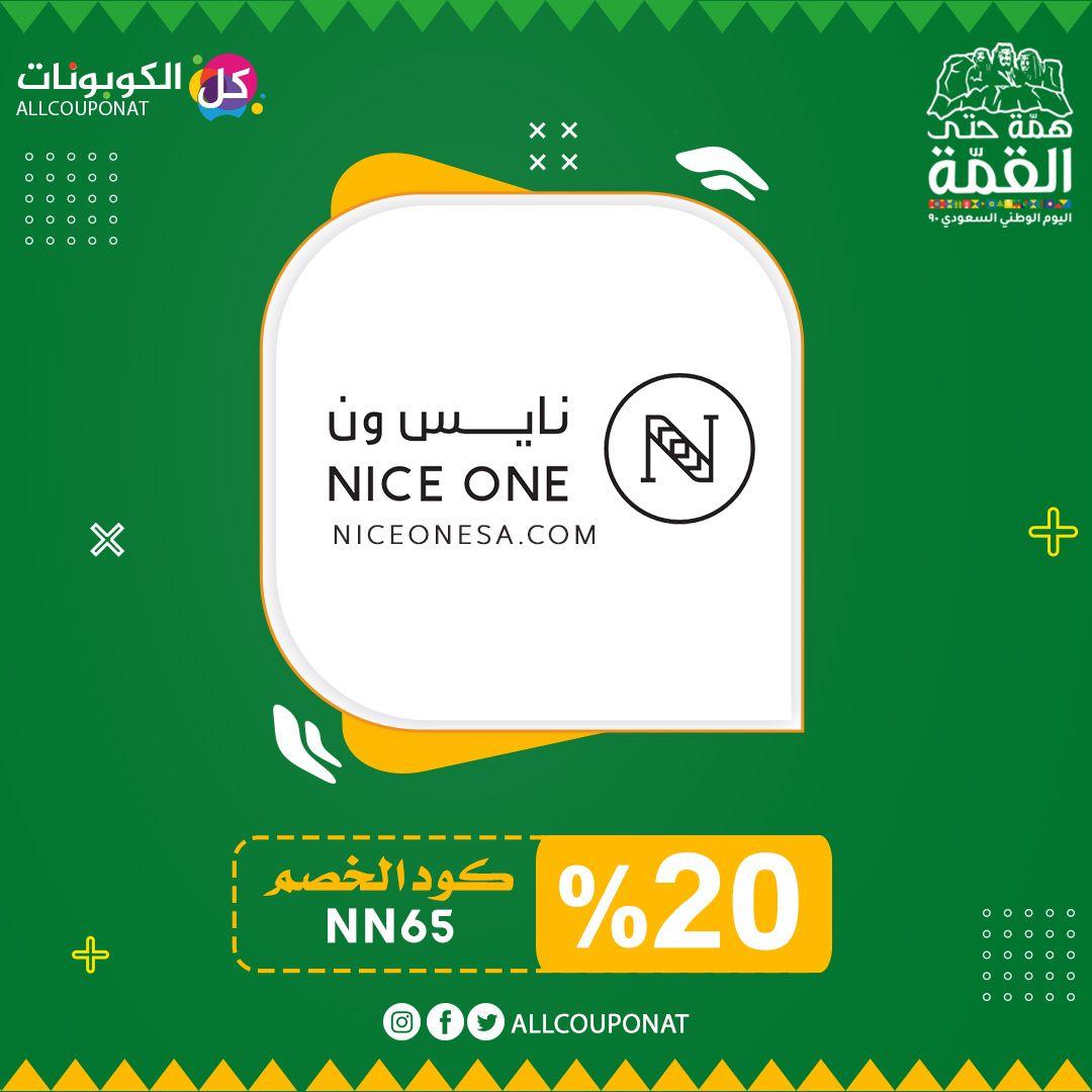 عروض مميزة ومذهلة متوفرة الان لى متجر نايس ون بمناسبة اليوم الوطني السعودي Gaming Logos Incoming Call Screenshot Nintendo Switch