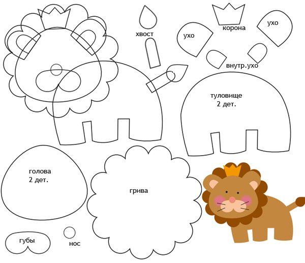 Животные из фетра выкройка лев | Игрушки | Pinterest ...