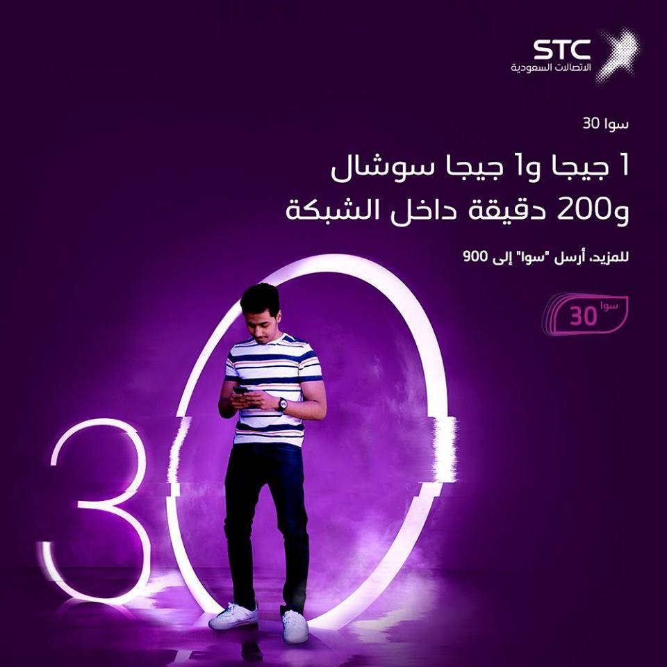 عروض اتصالات السعوديـة Stc اليوم الاثنين 30 سبتمبر 2019 علي باقات سوا 30 عروض اليوم Movie Posters
