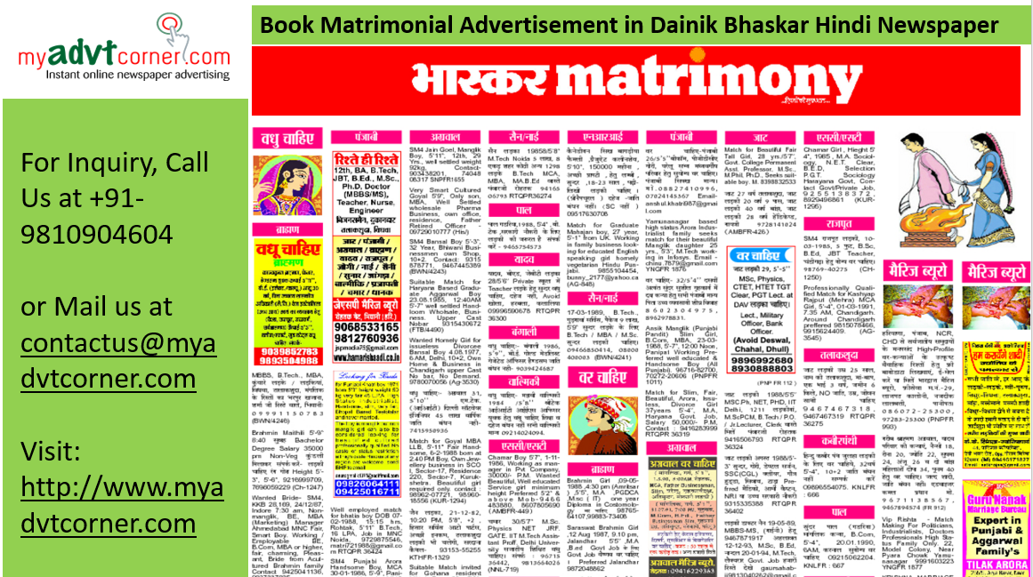 Book Matrimonial Advertisement in Dainik Bhaskar Hindi