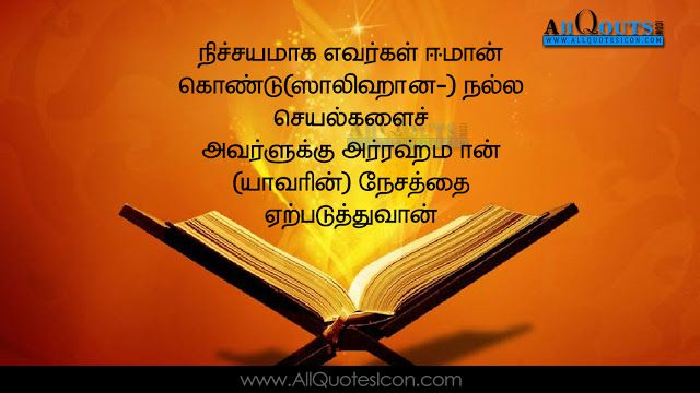 Tamil Quran Inspirational Quotes Life Quotes Whatsapp Status Tamil
