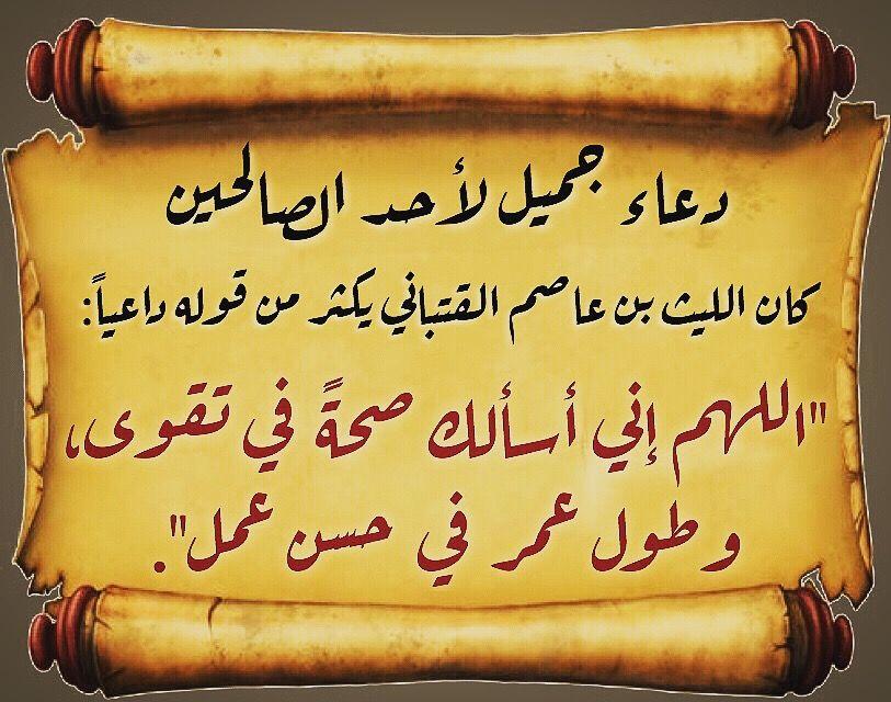 دعاء جميل Calligraphy Arabic Calligraphy
