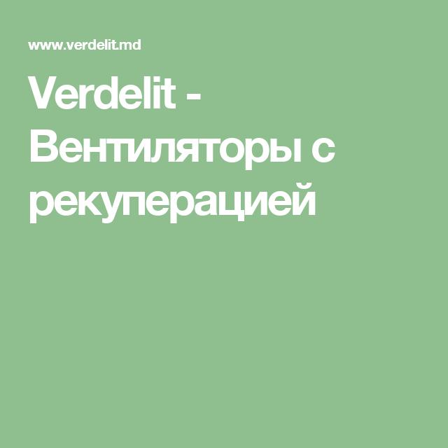 Verdelit - Вентиляторы с рекуперацией