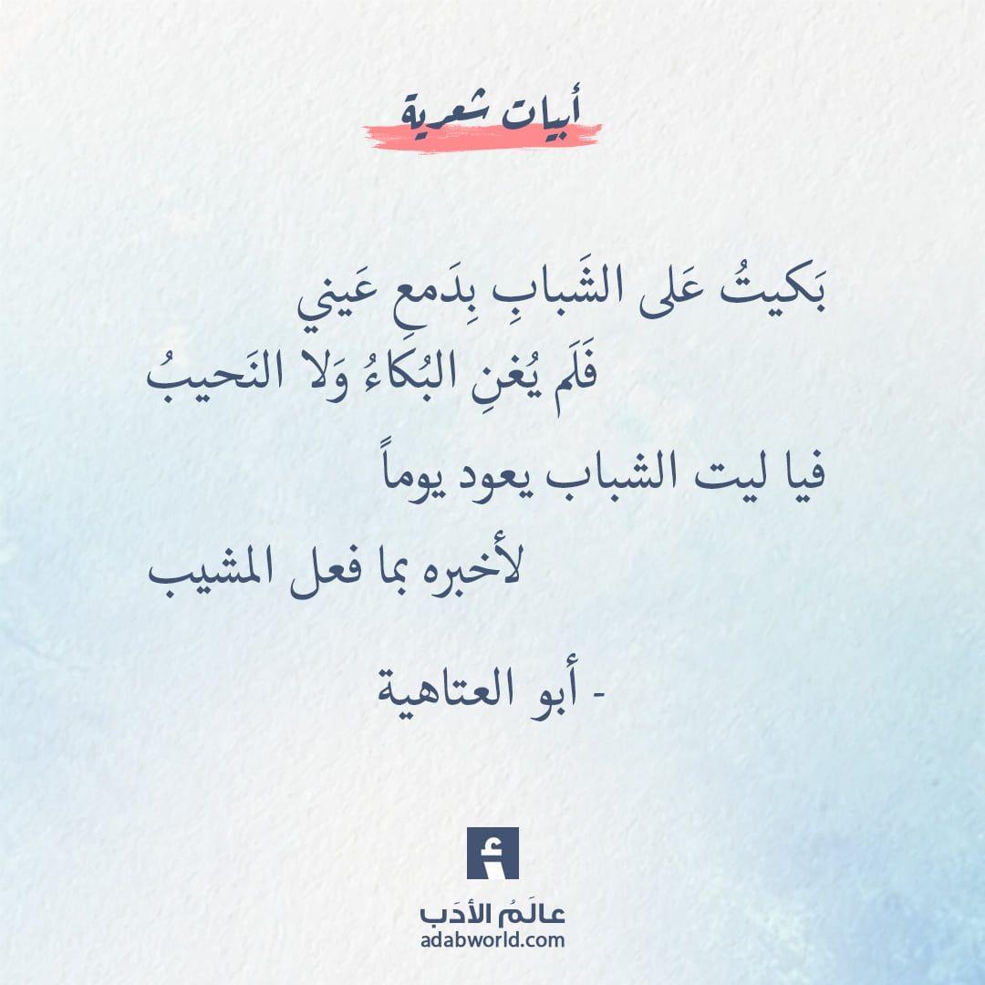 فيا ليت الشباب يعود يوما من أشعاره أبو العتاهية عالم الأدب Wise Quotes Words Quotes Islamic Quotes