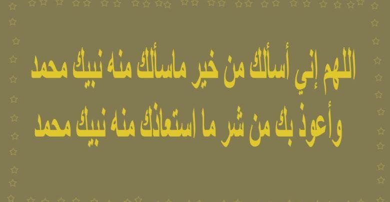أدعية من السنة النبوية من هدي الحبيب صلي الله عليه وسلم Arabic Calligraphy Calligraphy