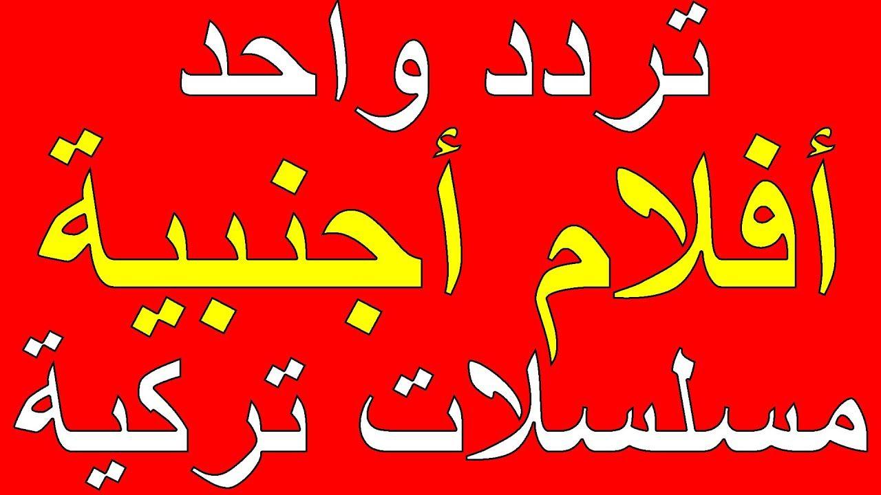 تردد واحد ينزل قنوات افلام أجنبي مسلسلات تركية وانمي على النايل سات Arabic Calligraphy Calligraphy