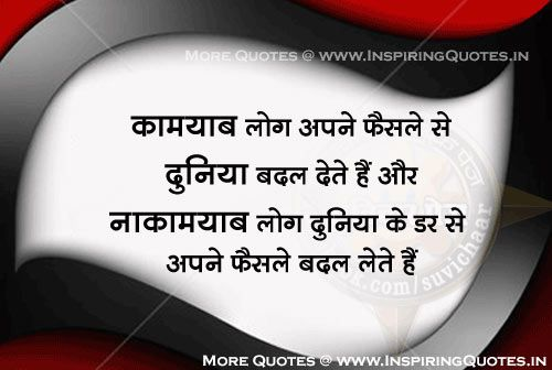 Motivational Thoughts In Hindi On Success   Today Hindi Quotes, Images,  Wallpapers, Photos, Pictures Download