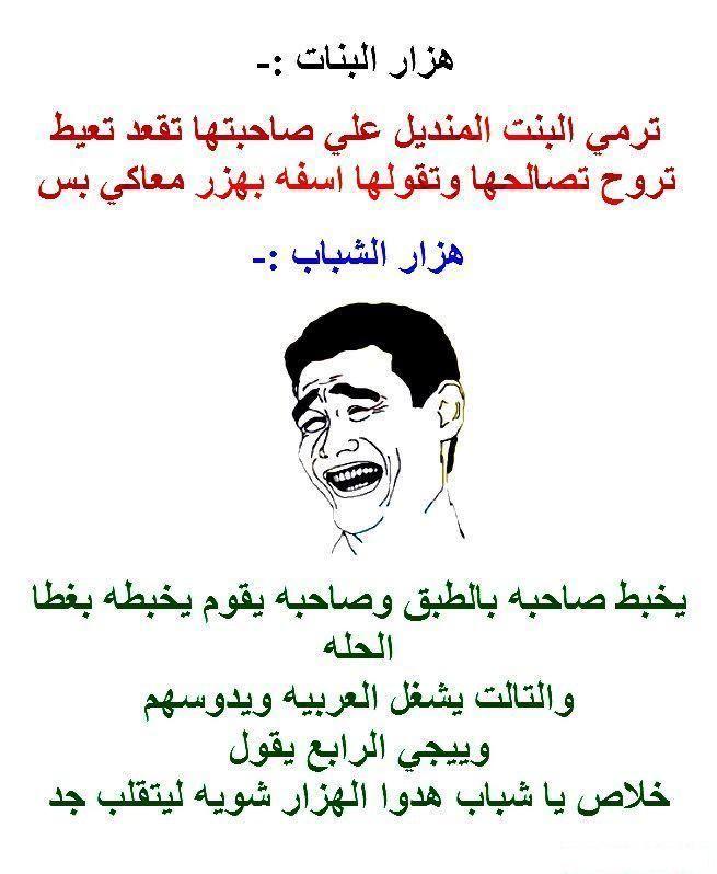 ههههههههههههههههههه Some Funny Jokes Fun Quotes Funny Best Funny Jokes