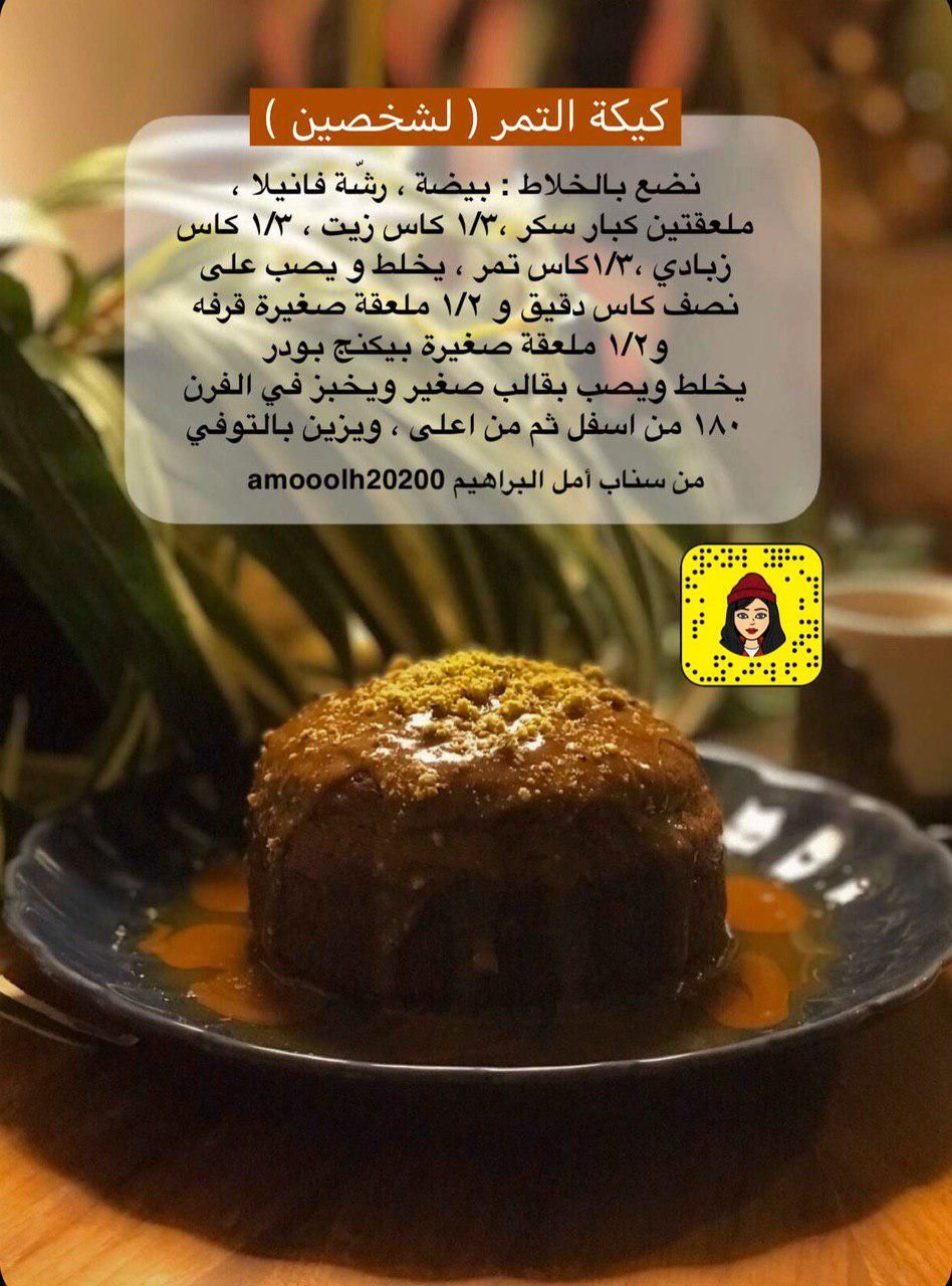 كيكة التمر لشخصين Cooking Recipes Desserts Cold Dessert Recipes Diy Food Recipes