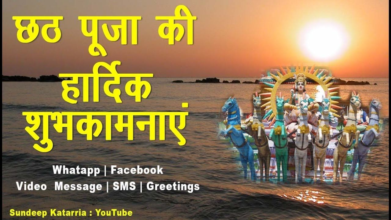 Chhath Puja Greetings, SMS, Message, Whatsapp Download