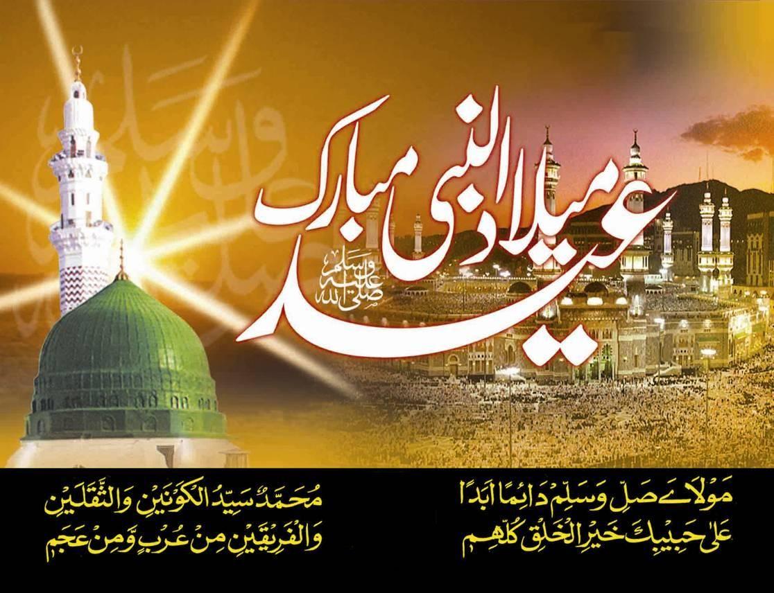 Download The Latest Jashne_Eid_Milad_Un_NabiIL HD Wallpapers