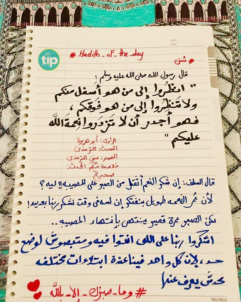 Pin By Tipoftheday Co On حنين Peace Be Upon Him Teachings Hadith