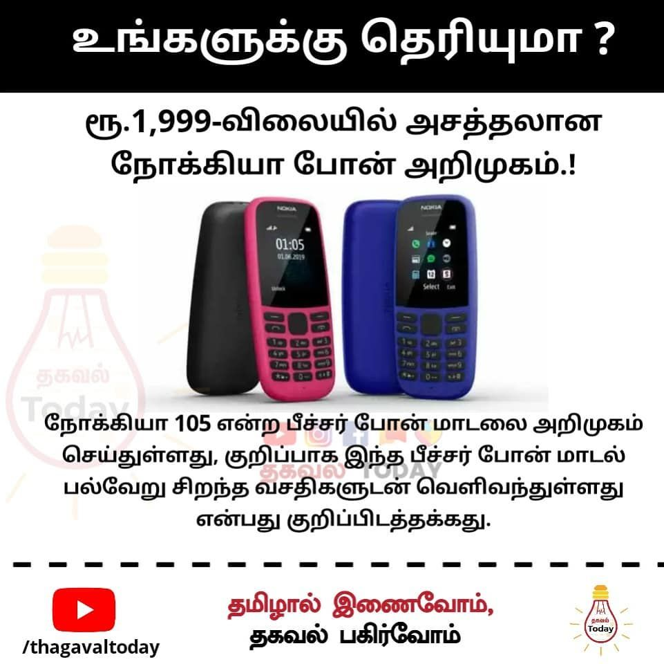 Nokia 105 New Oldenmemories Nokia Nokia105 Nokia105new Thagavaltoday Tamil Tamilan Tamilanda Tamil Tech Updates Nokia 10 Tech News