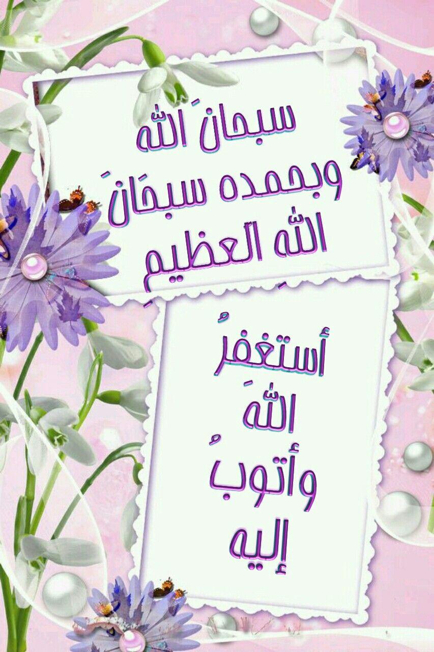 ذكر اذكار Light Box Arabic Words Light