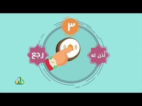 آداب الاستئذان للأطفال Youtube Araba