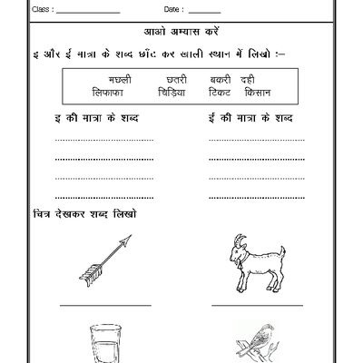 all worksheets hindi matra worksheets for grade 1 printable worksheets guide for children. Black Bedroom Furniture Sets. Home Design Ideas