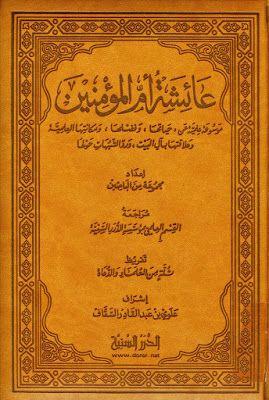 تحميل كتاب انيس المؤمنين pdf