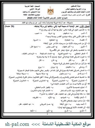 نموذج اختبار تجريبي في اللغة العربية الورقة الأولى للصف الثاني عشر توجيهي 2020 الحلول Blog Page Sheet Music Bullet Journal