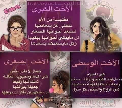 احلة خوات Quotations Arabic Quotes Quotes