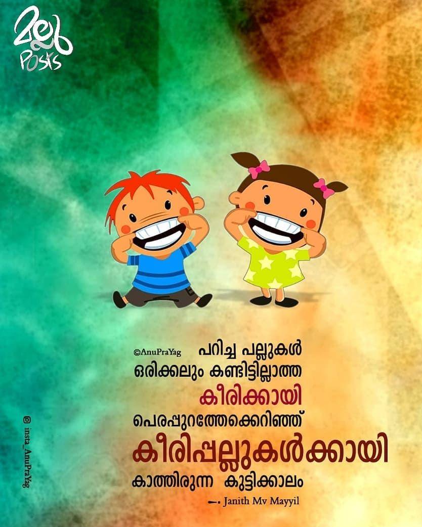 Insta Anuprayag Malayalam Quotes Nostalgic Quote Funny Quotes