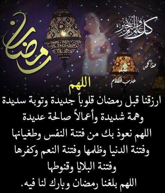 رمزيات رمضان للجوال 2019 مكتوب عليها أدعية دينية فوتوجرافر Ramadan Ramadan Kareem Romantic Love Quotes