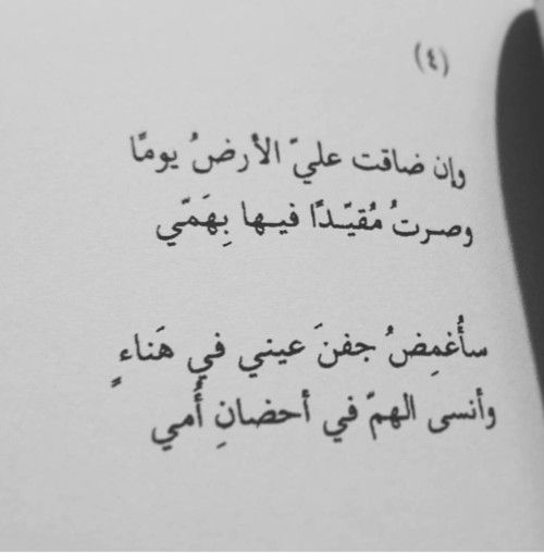 أمي ومن مثل أمي Islamic Phrases Artist Quotes Love U Mom