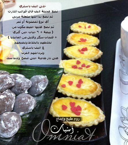 حلا البف باستري Food Breakfast Sweet