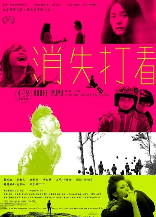 ハニーププの映画のポスター、台湾フィルム2011