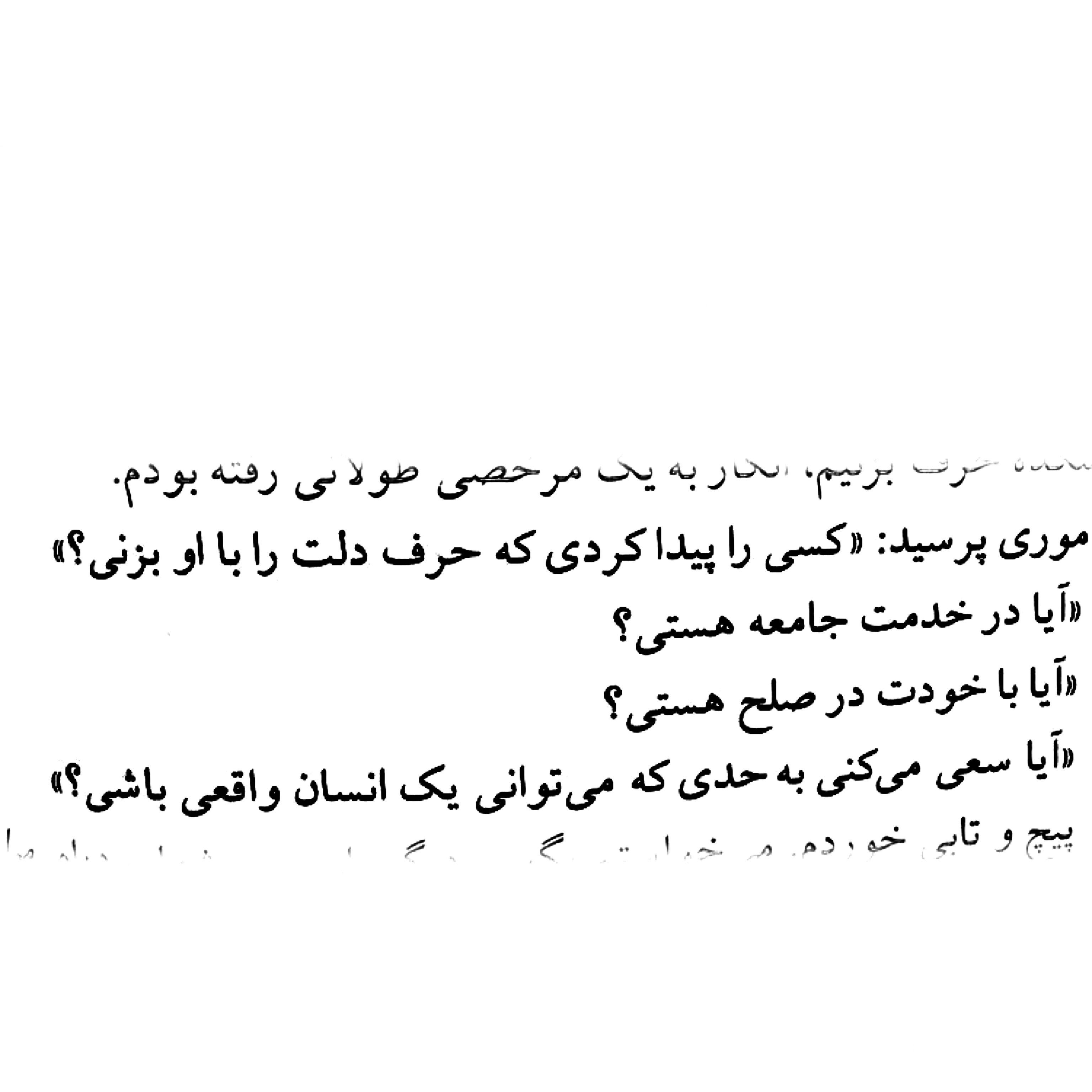 Pin By Fatima On برشی از کتاب های من My Books Book Quotes Quotes Farsi Quotes