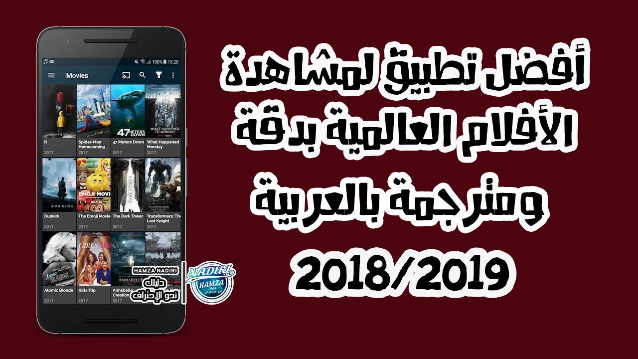 أفضل تطبيق لمشاهدة الأفلام العالمية بدقة Hd على أجهزة الأندرويد ومترجمة بالعربية Merken