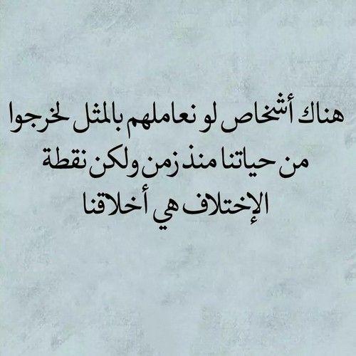 الاختلاف هي اخلاقنا Arabic Words Arabic Quotes Words