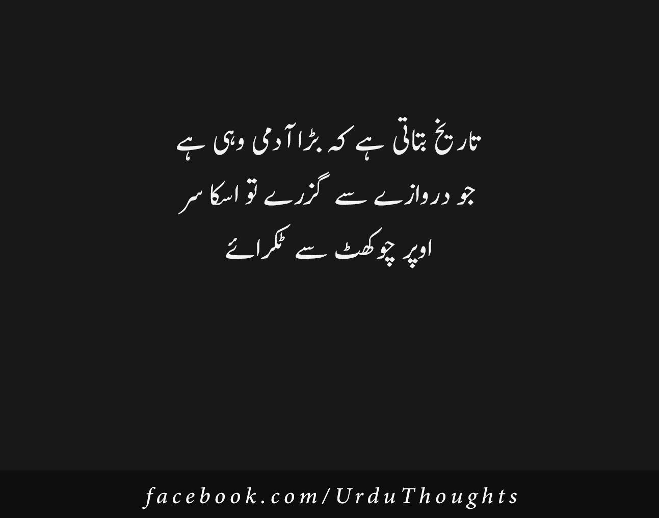Funny Urdu Quotes Urdu Jokes Lateefy In Urdu Urdu Funny Quotes Urdu Quotes Urdu Quotes Images