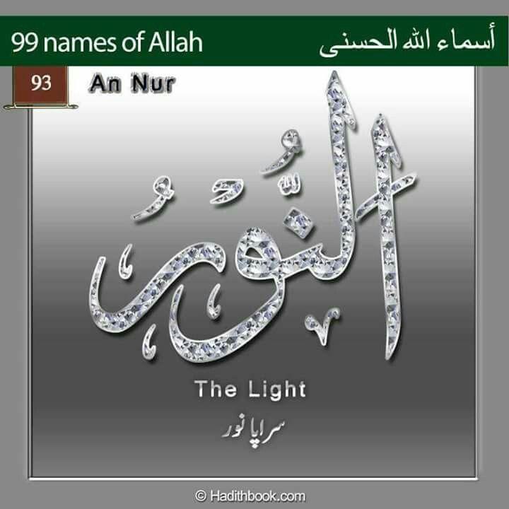 من اسماء الله الحسنى 99 اسم النور Beautiful Names Of Allah Allah Names Allah