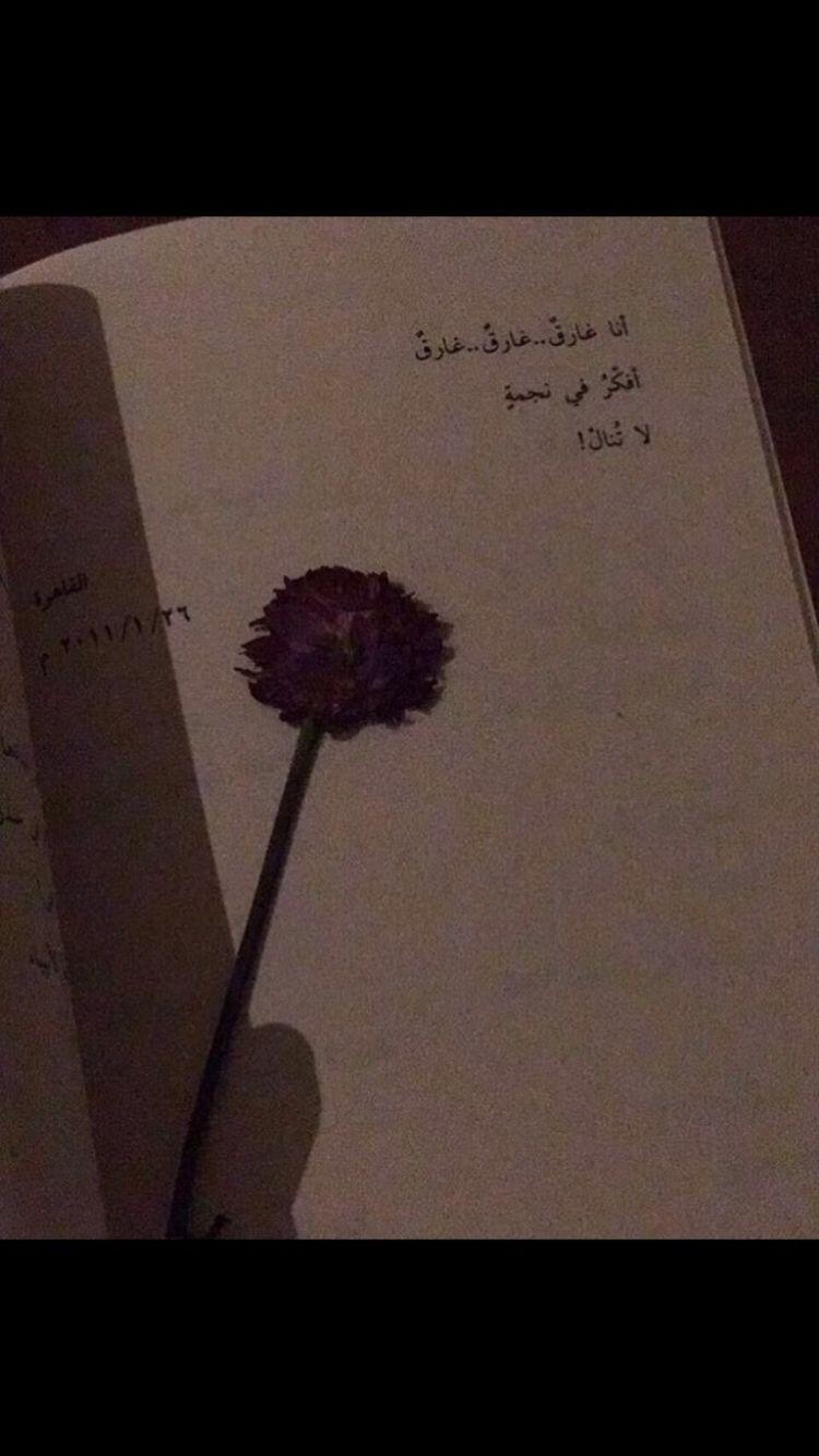 افتار هيدر تمبلر صور صوره خلفيه افتارات Funny Arabic Quotes Beautiful Arabic Words Quotes For Book Lovers
