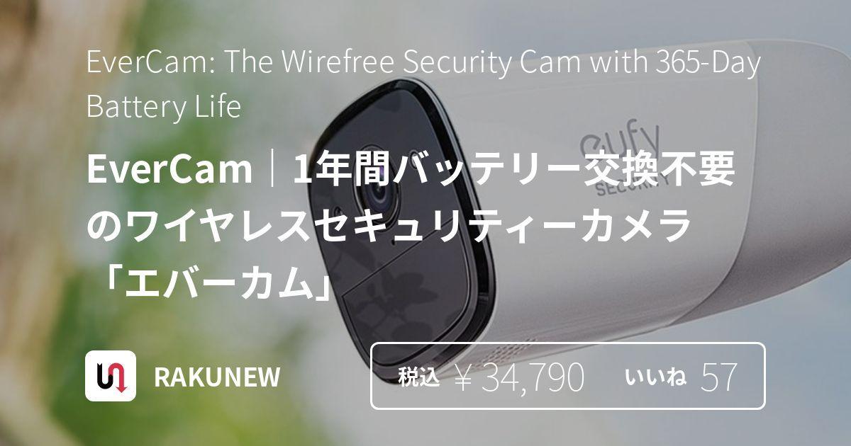 1年間バッテリー交換不要のワイヤレスセキュリティーカメラ Evercam エバーカム のご紹介です Evercam エバーカム は あらゆる場所に設置可能で 1年間バッテリー交換不要のワイヤレスセキュリティーカメラ 電源ケーブル ウォールコンセント 穴あけの必要性