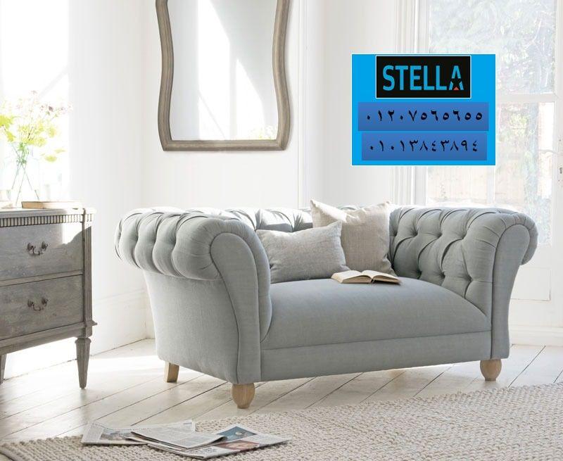 كنب شيزلونج شركة ستيلا للاثاث مقاسات وموديلات متنوعة يمكنك التواصل معنا علي الواتساب اضغط هنا Love Seat Home Decor Home