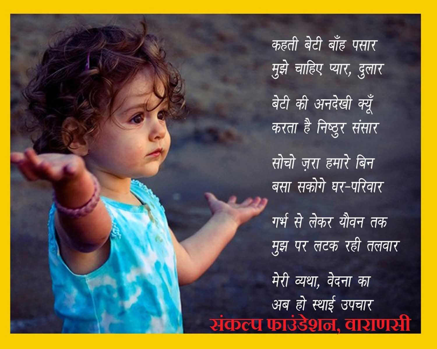 Save The Girl Child Social Message Hindi Quotes Quotes Reading