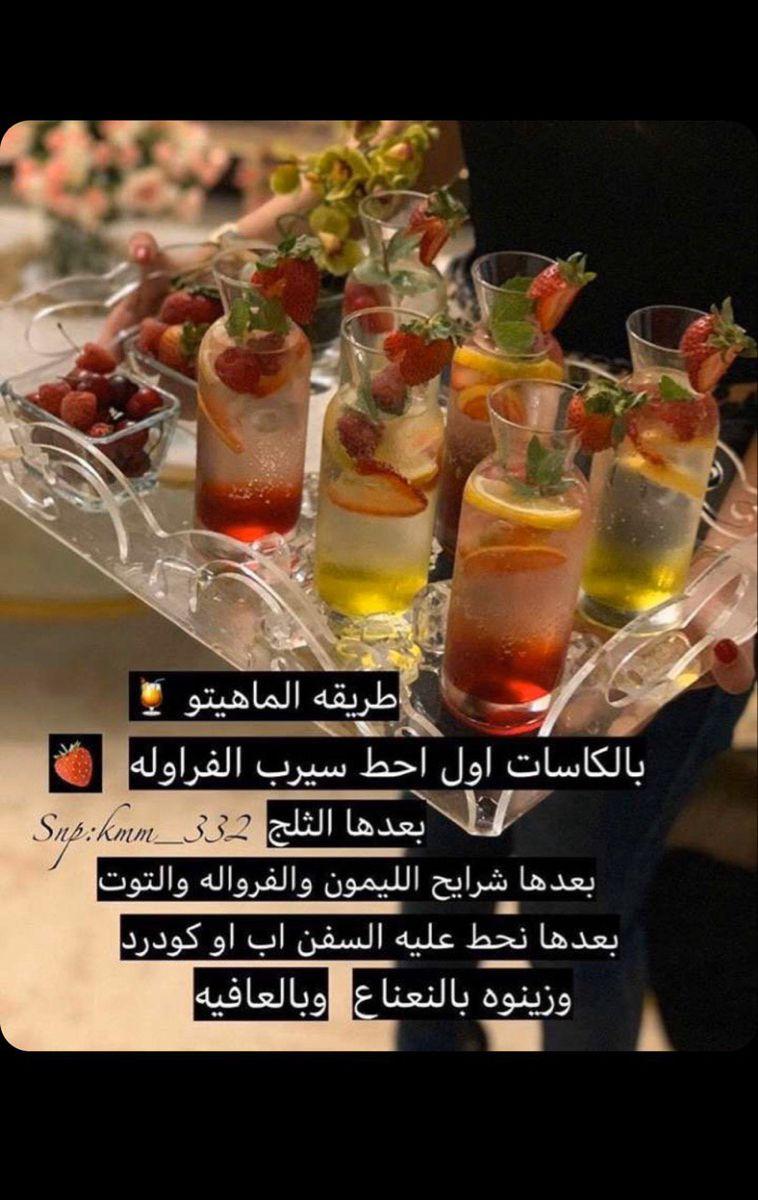 Pin By Fatima On وصفات عصير وقهوة Food Drinks Dessert Coffee Drink Recipes Food Receipes