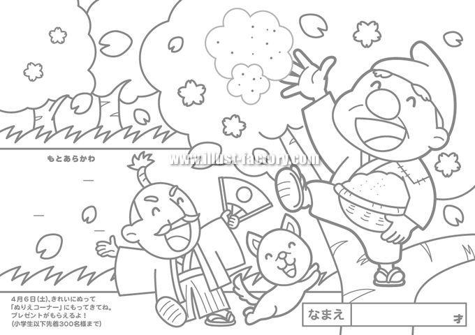 著色稿 おしゃれまとめの人気アイデア Pinterest Ashikaga Reina 塗り絵 花の塗り絵 塗り絵 無料