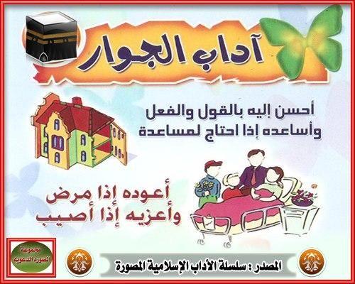 آداب الجوار Learn Islam Learning Islam