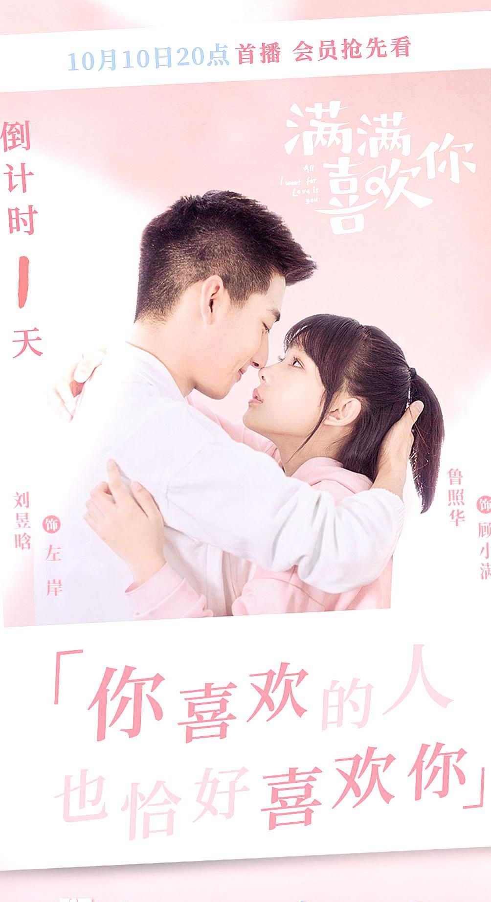 All I Want For Love Is You Summary C Drama Love Show Summary In 2020 How To Show Love Chines Drama Best Dramas